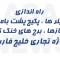تصویر صفحه راهندازی دستگاه پروژه تجاری خلیج فارس