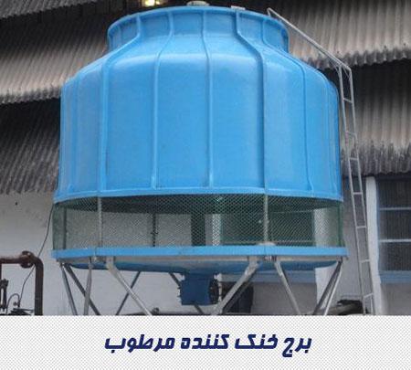 برج خنک کننده مرطوب