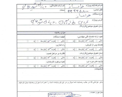 رضایت نامه دانشگاه شهید رجایی
