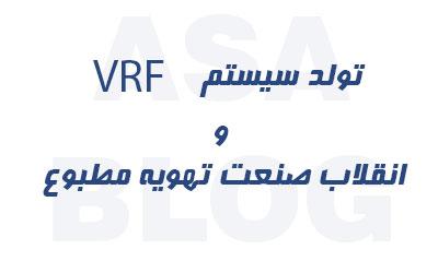 تولد سیستم VRF و انقلاب صنعت تهویه مطبوع