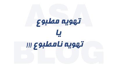 تهویه مطبوع یا تهویه نا مطبوع!!!