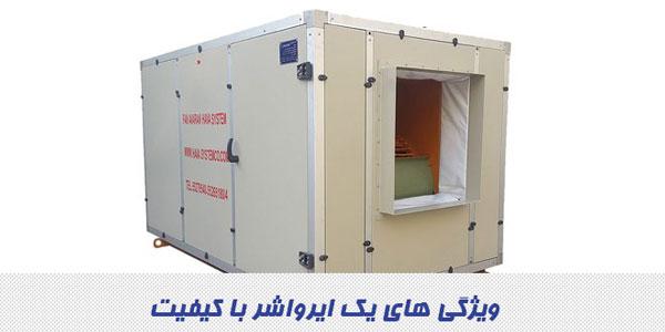 ویژگی های یک air-washer با کیفیت