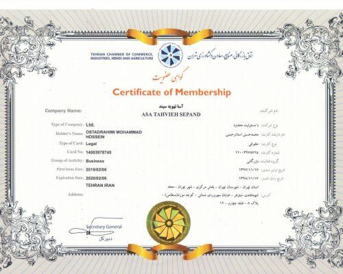 گواهی نامه عضویت