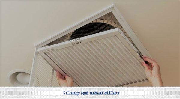دستگاه تصفیه هوا چیست؟