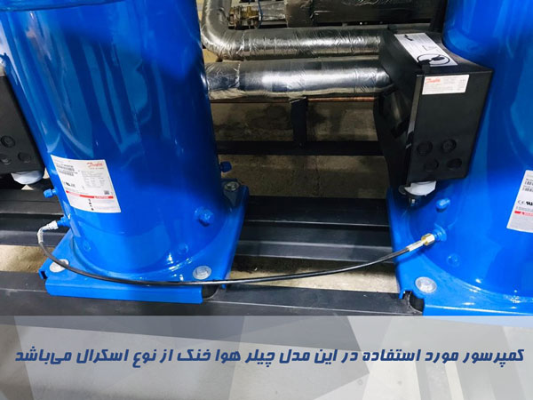 کمپرسور مورد استفاده در این مدل چیلر هوا خنک از نوع اسکرال میباشد