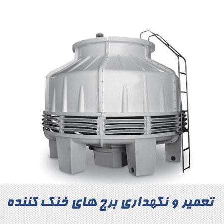 تعمیر و نگهداری برج های خنک کننده