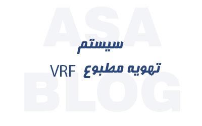 سیستم تهویه مطبوع VRF